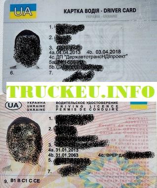 посідчення водія ткартка цифрового тахографа